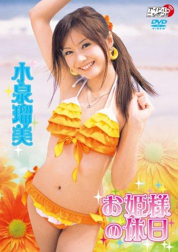 小泉瑠美 お姫様の休日 画像