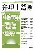 弁理士受験新報 No.68(2010.9)