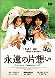 『永遠の片想い』 監督: イ・ハン 出演: チャ・テヒョン, ソン・イェジン, イ・ウンジュ