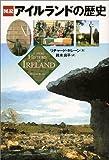 図説 アイルランドの歴史(リチャード キレーン)