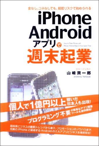 iPhone/Androidアプリで週末起業 [単行本(ソフトカバー)] / 山崎 潤一郎 (著); 中経出版 (刊)