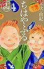 ちはやふる 第14巻 2011年09月13日発売