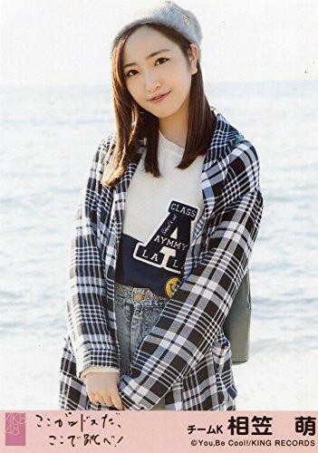 AKB48 公式生写真 ここがロドスだ、ここで跳べ! 劇場盤 【相笠萌】