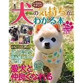 いちばんやさしい! 犬の気持ちがわかる本 (TJMOOK)