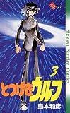 とつげきウルフ(3) (少年サンデーコミックス)