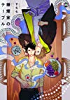 嫌煙家のテーブル (マーブルコミックス) (MARBLE COMICS)