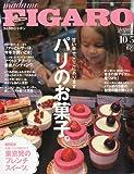 madame FIGARO japon (フィガロ ジャポン)‐パリのお菓子。完全保存版‐ 2009年 10/5号 [雑誌]