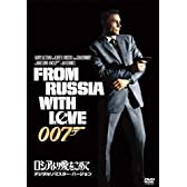 ロシアより愛をこめて(デジタルリマスター・バージョン) [DVD]