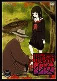 地獄少女 二籠 三 [DVD]