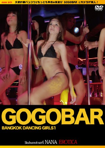 GOGO BAR ~BANGKOK DANCING GIRLs~1 [DVD]