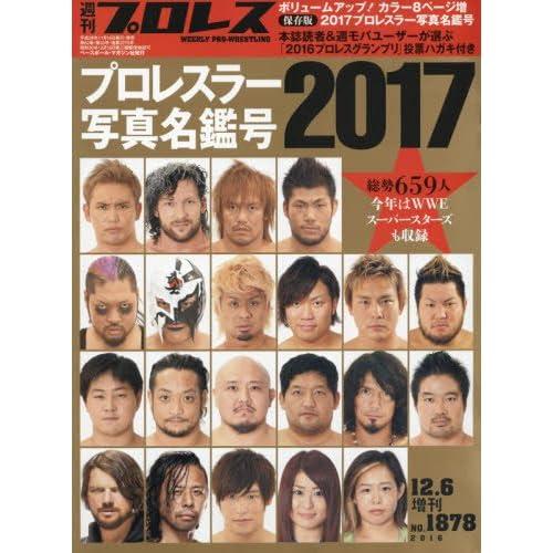 プロレスラー写真名鑑号 2016年 12/6 号 [雑誌]: 週刊プロレス 増刊