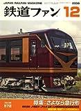 鉄道ファン 2008年 12月号 [雑誌]
