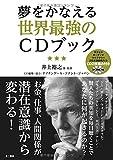 夢をかなえる世界最強のCDブック (サクセス・オーディオ・ライブラリー) amazon