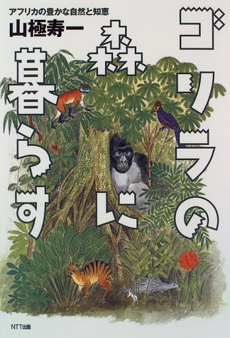 ゴリラの森に暮らす—アフリカの豊かな自然と知恵