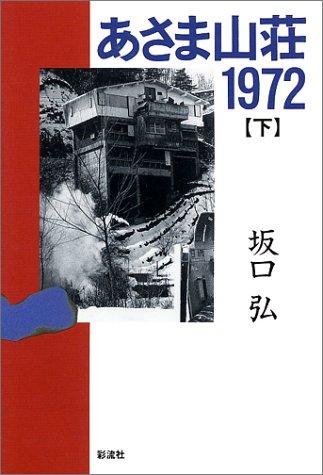 あさま山荘1972〈下〉