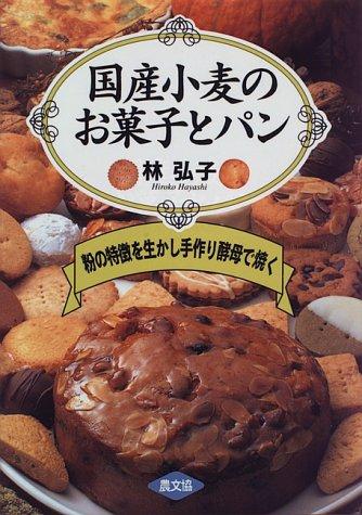 国産小麦のお菓子とパン―粉の特徴を生かし手作り酵母で焼く