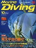 Marine Diving (マリンダイビング) 2009年 10月号 [雑誌]