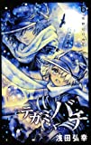 テガミバチ 6 (6) (ジャンプコミックス)