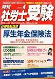 月刊 社労士受験 2014年 04月号 [雑誌]