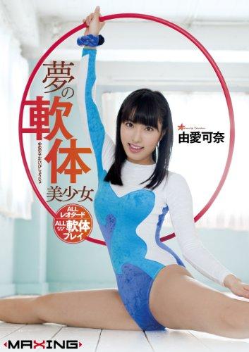 夢の軟体美少女 由愛可奈 [DVD]
