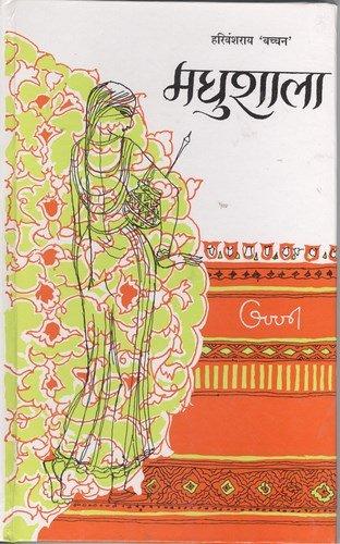 Harivansh Rai Bachchan's Book Madhushala At Rs 56 in Amazon
