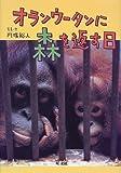 【保護】 密輸されたオランウータン「Osaka4」のその後