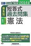 司法試験・予備試験 体系別短答式過去問集 (1) 公法系・憲法 2014年