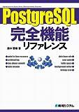 PostgreSQL完全機能リファレンス―実行例を通して「理解」を深める。