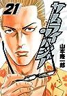サムライソルジャー 第21巻 2013年01月18日発売