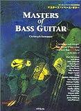スーパーベーシストから学ぶ マスターオブベースギター 模範演奏CD付