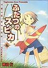 ふたつのスピカ 6 (MFコミックス フラッパーシリーズ)