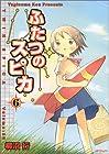 ふたつのスピカ 第6巻 2004年04月23日発売