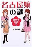 名古屋嬢の謎―勝ち犬の法則36