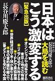 日本はこう激変する: 2014‐15 長谷川慶太郎の大局を読む (一般書)
