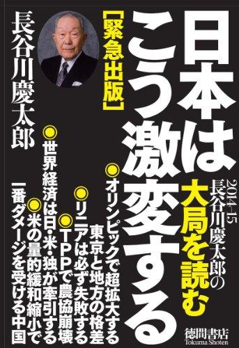 長谷川慶太郎の大局を読む