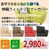 8色から選べる伸縮フィットソファーカバー (3人掛け【ひじ付き】, ピンク)