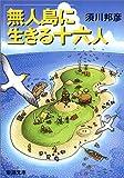 無人島に生きる十六人