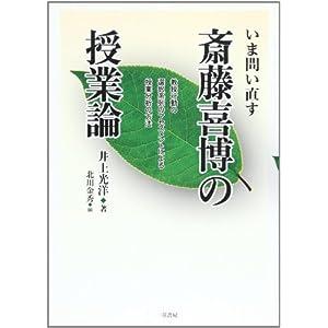 いま問い直す斎藤喜博の授業論—教授行動の選択系列のアセスメントによる授業分析の方法