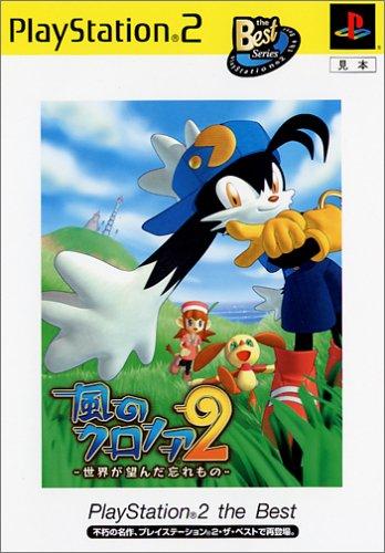 風のクロノア2 ~世界が望んだ忘れもの~ PlayStation 2 the Best