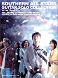 CDで覚える サザンオールスターズ ギターソロ曲集[全曲タブ譜付] シングル「彩~Aja~」までのベスト曲を収載!!