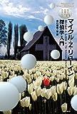 現代短篇の名手たち5 探偵学入門 (ハヤカワ・ミステリ文庫)