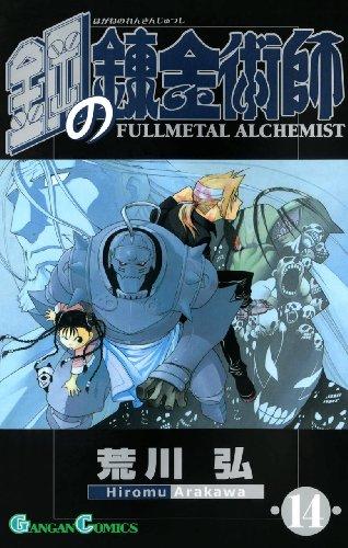 鋼の錬金術師14巻 (デジタル版ガンガンコミックス)