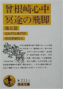 曾根崎心中・冥途の飛脚 他五篇 (岩波文庫)