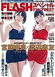FLASHスペシャル グラビアBEST 秋号 (FLASH増刊)