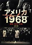 アメリカ 1968 - 混乱・変革・分裂