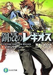 レッド・ノクターン―鋼殻のレギオス〈6〉 (富士見ファンタジア文庫)