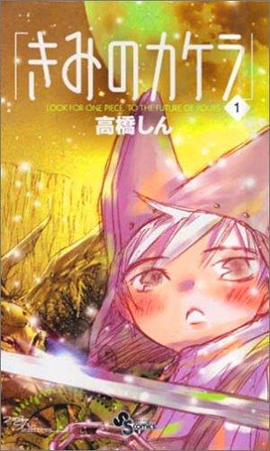きみのカケラ 1 (1) (少年サンデーコミックス)