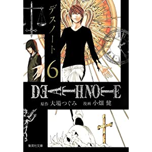 DEATH NOTE 文庫版6巻