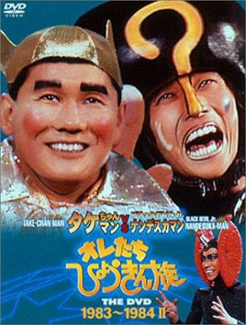 タケちゃんマンと映るナンデスカマンの明石家さんま 画像
