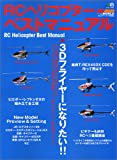 RCヘリコプター・ベストマニュアル―3Dフライヤーになりたい!! (エイムック (1238))
